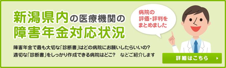 新潟県内の医療機関の障害年金対応状況