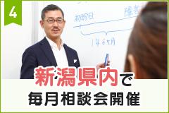 新潟県内で毎月相談会開催