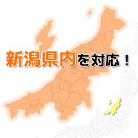 新潟県内を対応!